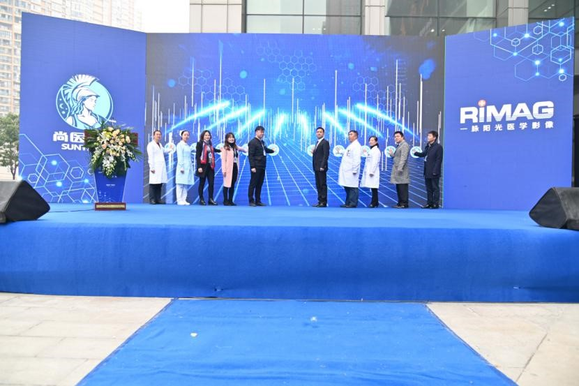 关怀江城 健康一脉 ——武汉一脉阳光医学影像独立诊断中心开业庆典